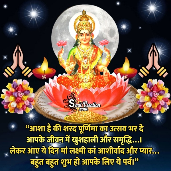 Sharad Purnima Wishes In Hindi
