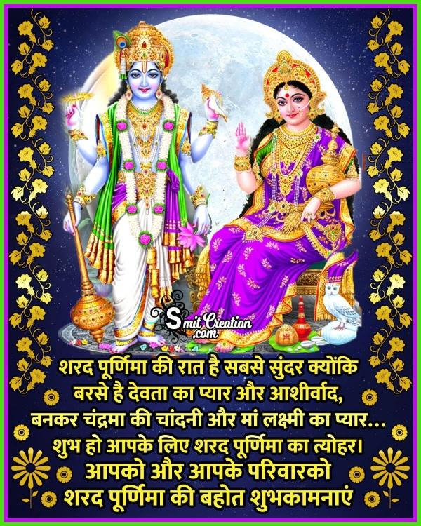 Sharad Purnima Hindi Wish Image