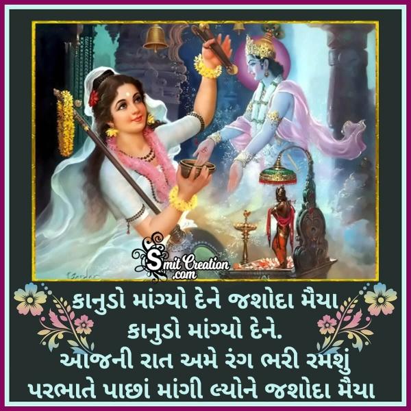 Meerabai Bhajan In Gujarati