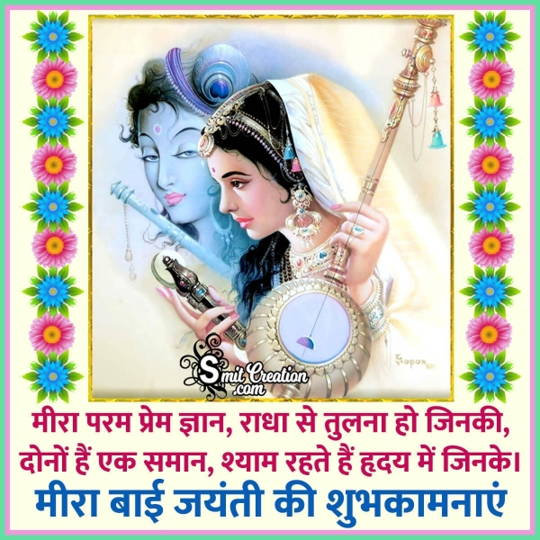 Meerabai Jayanti In Hindi