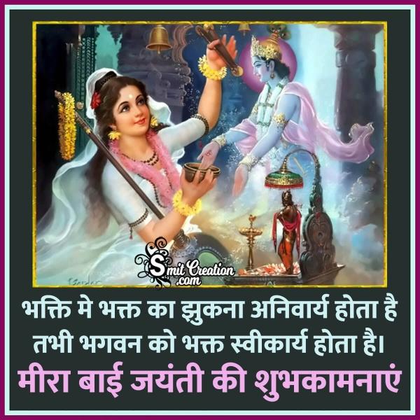 Meerabai Jayanti Whatsapp Status In Hindi