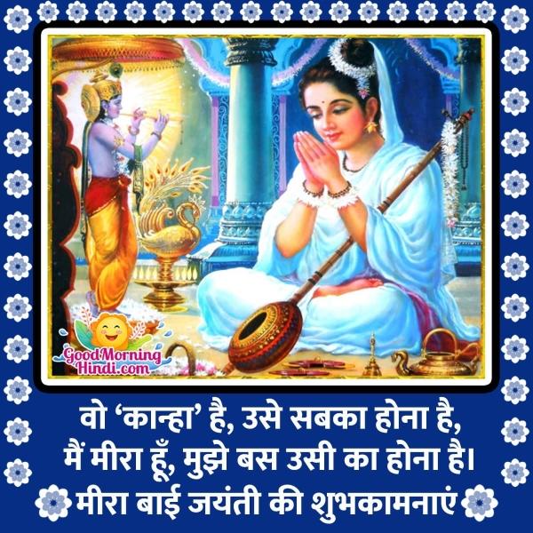 Meerabai Jayanti Facebook Status In Hindi