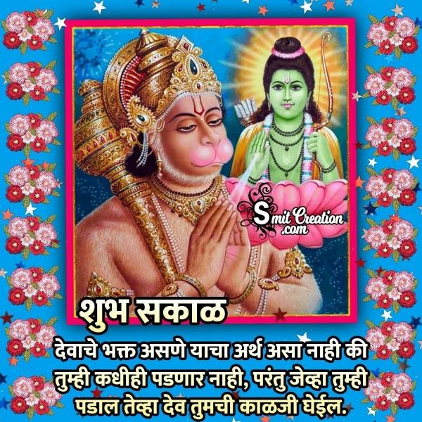 Shubh Sakal Hanuman Images