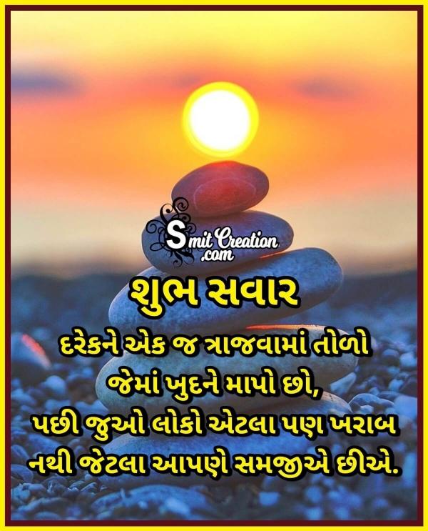 Shubh Savar Anmol Suvichar