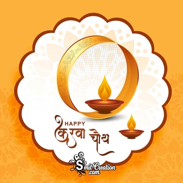Happy Karwa Chauth Hindi Me