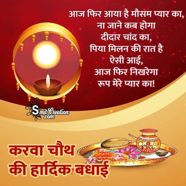 Happy Karwa Chauth Status In Hindi