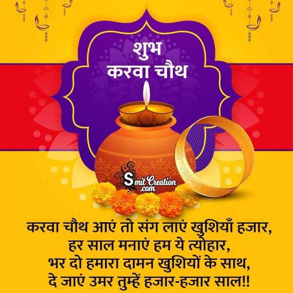 Happy Karwa Chauth Hindi Wish