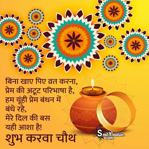 Happy Karwa Chauth Hindi Status Image