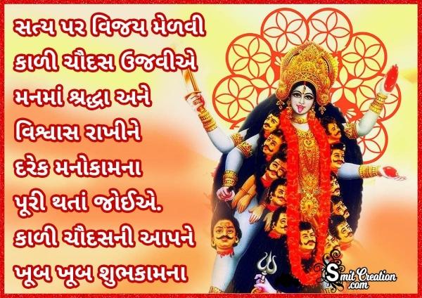 Kali Chaudas Message In Gujarati