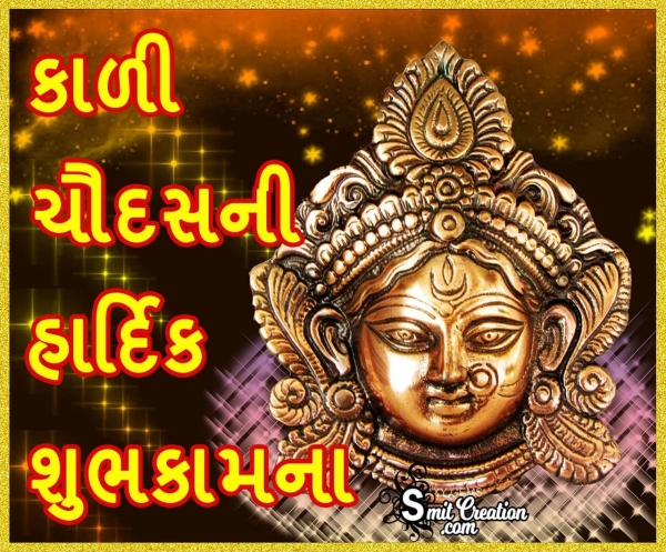 Kali Chaudas Image In Gujarati