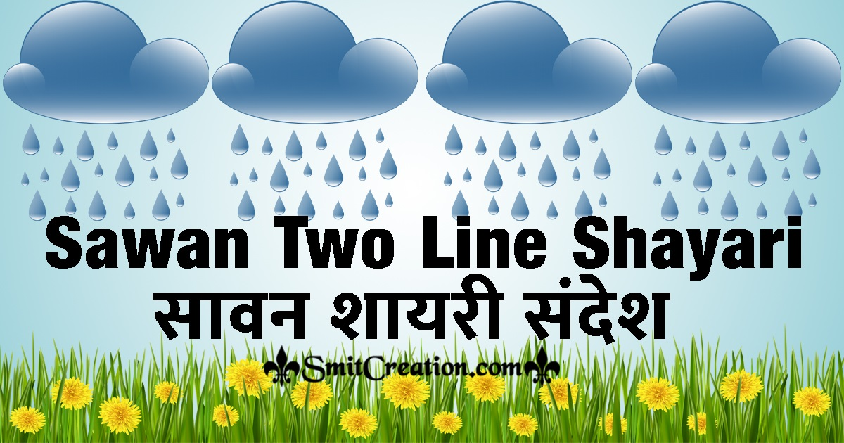 Sawan Two Line Shayari