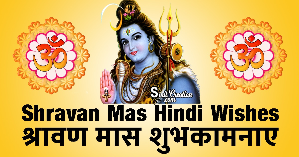 Shravan Mas Hindi Wishes