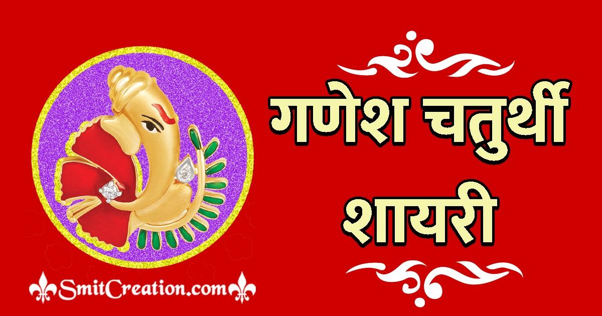 Ganesh Chaturthi Hindi Shayari