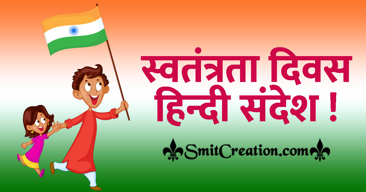 Independence Day Hindi Messages