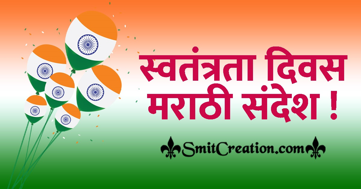 Independence Day Marathi Messages