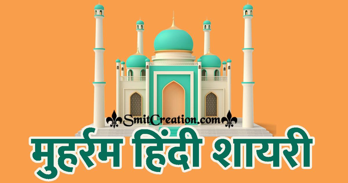 Muharram Hindi Shayari