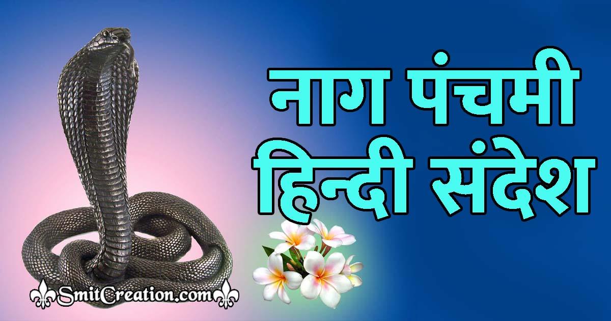Nag Panchami Hindi Messages