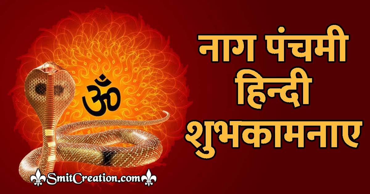 Nag Panchami Hindi Wishes