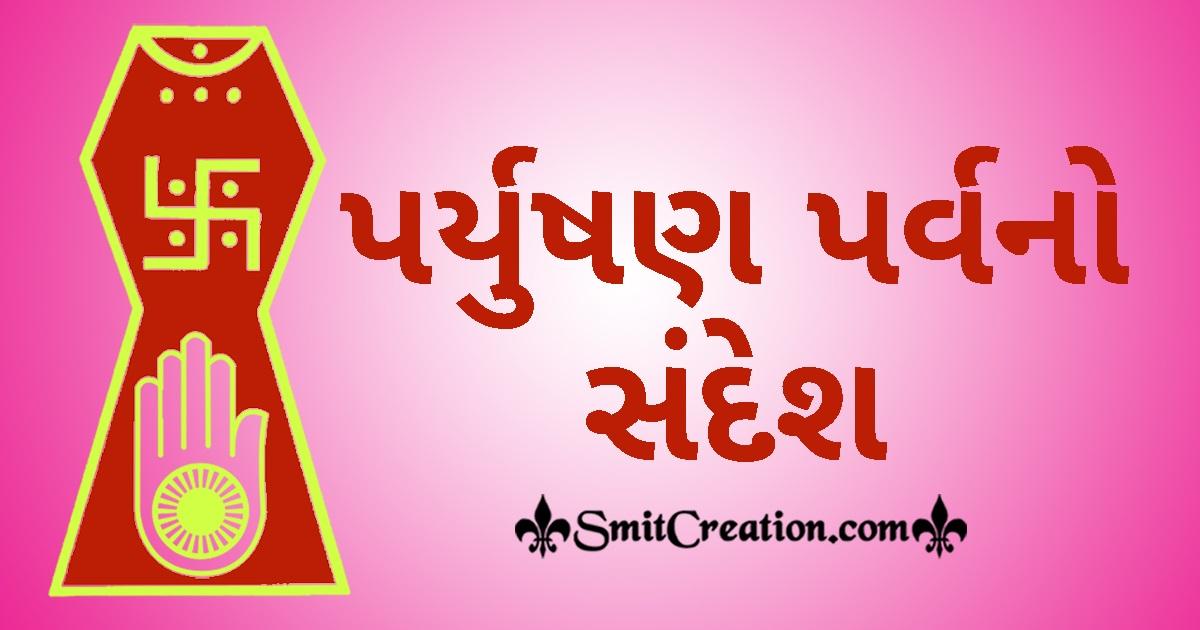 Paryushan Parva Gujarati Messages