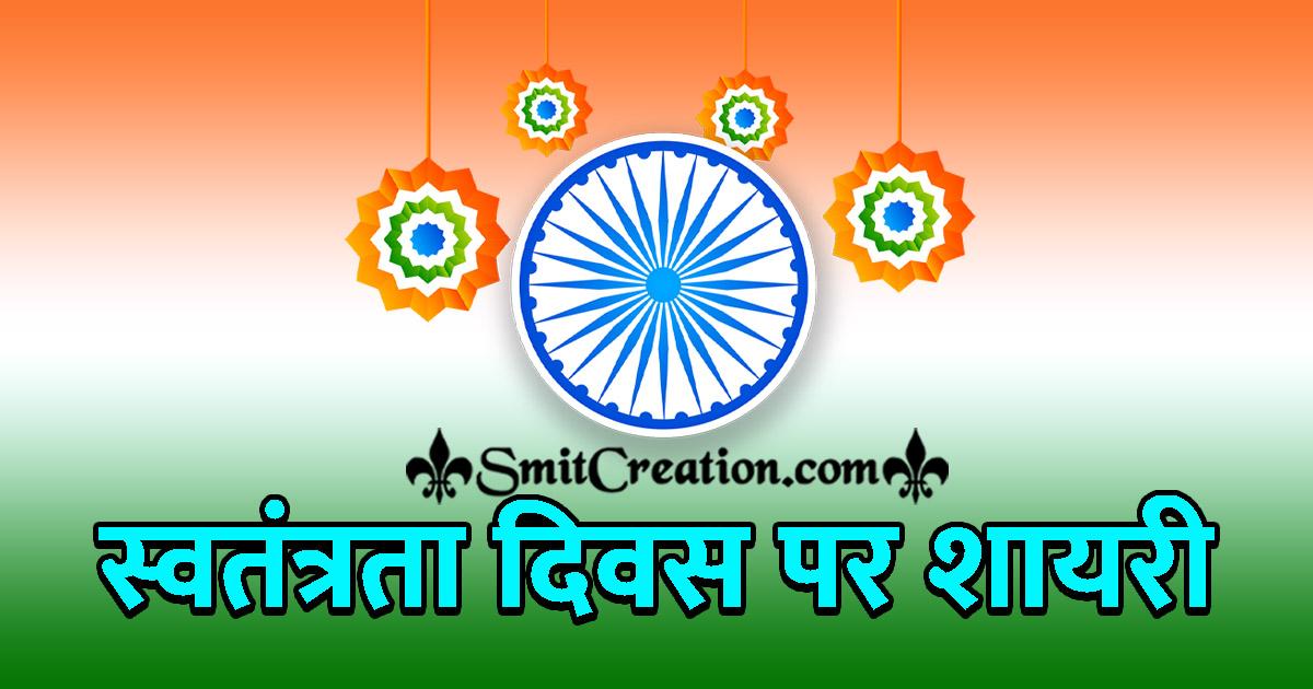 Swatantrata Diwas Shayari