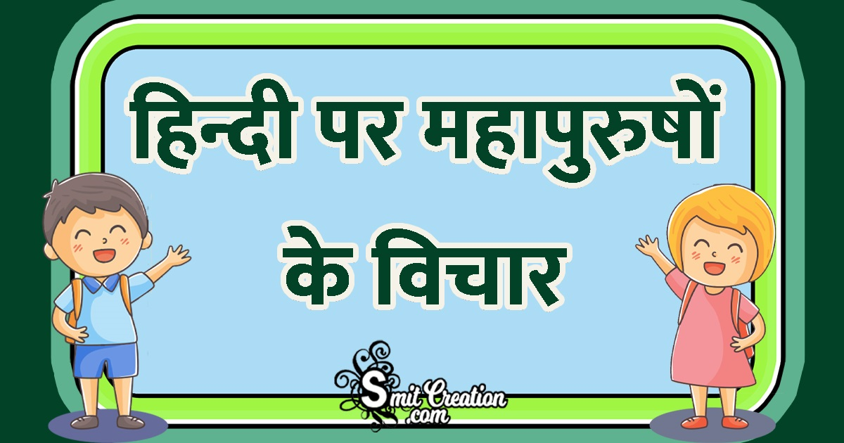 20 Quotes On Hindi By Great People