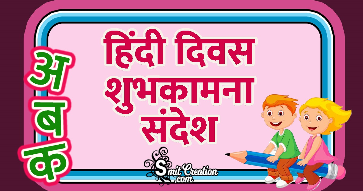 Hindi Diwas Wishes Messages
