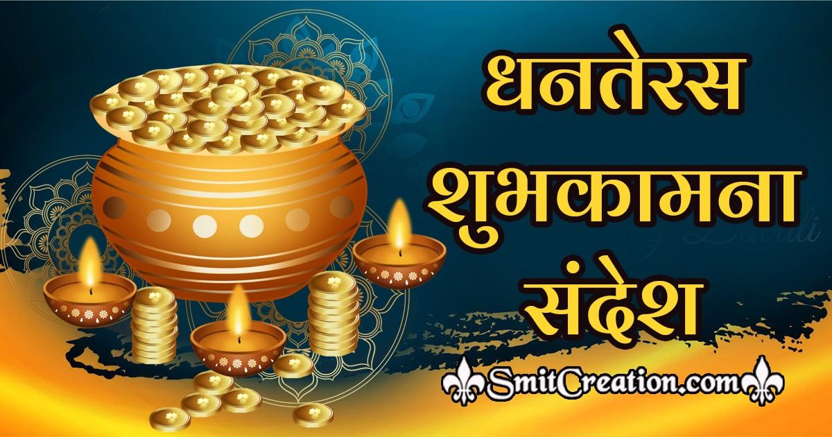 Dhanteras Hindi Messages