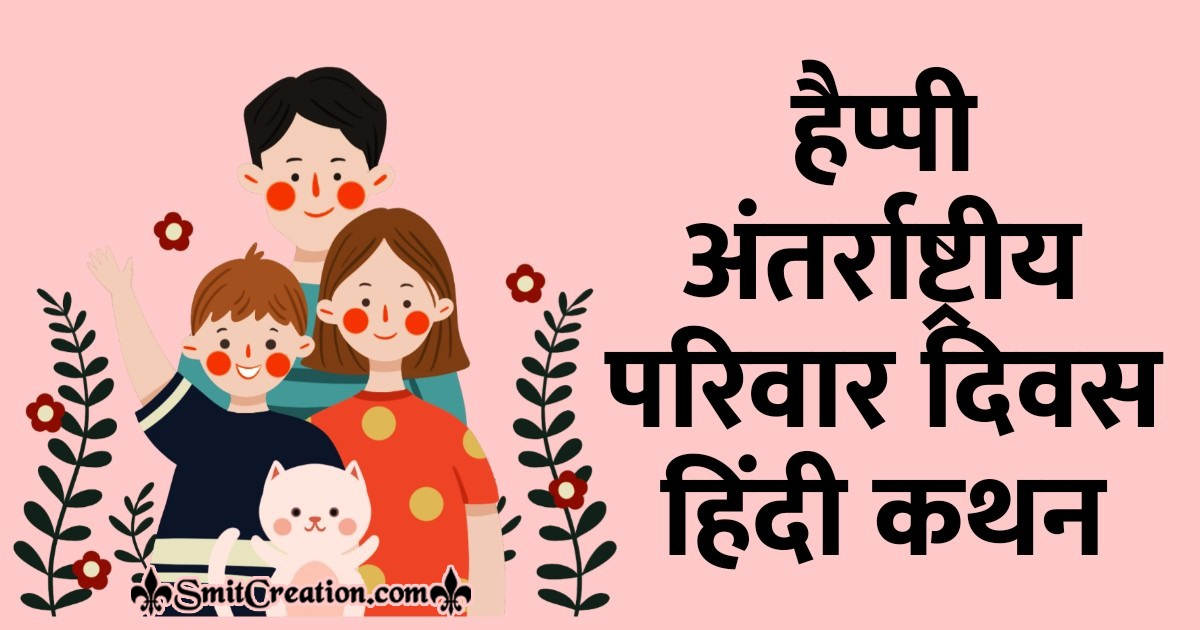Happy World Family Day Quotes in Hindi