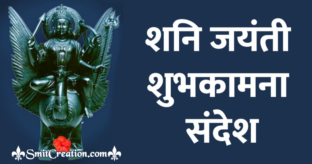 Shani Jayanti Wishes in Hindi