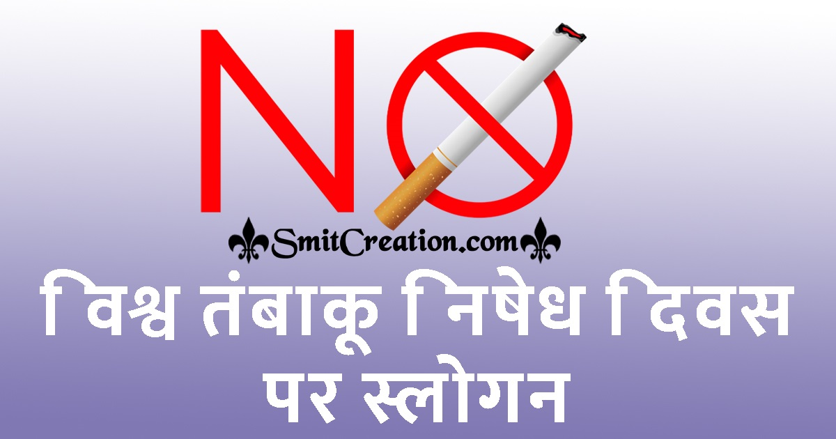 World No Tobacco Day Slogan In Hindi