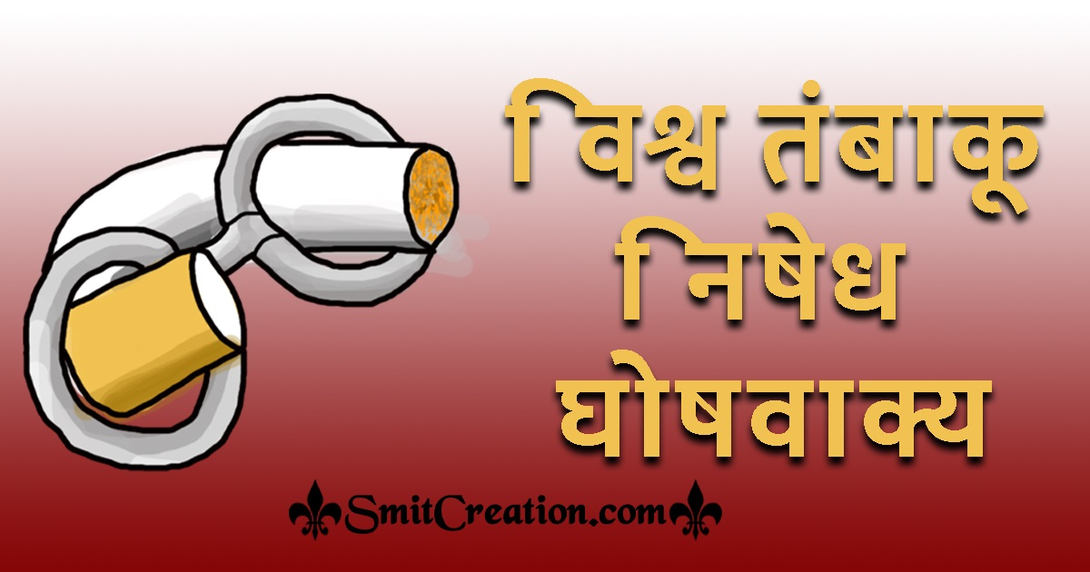 World No Tobacco Day Slogans In Marathi