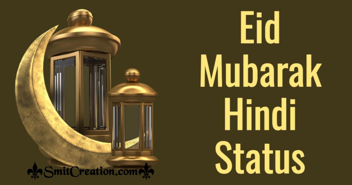 Eid Mubarak Hindi Status