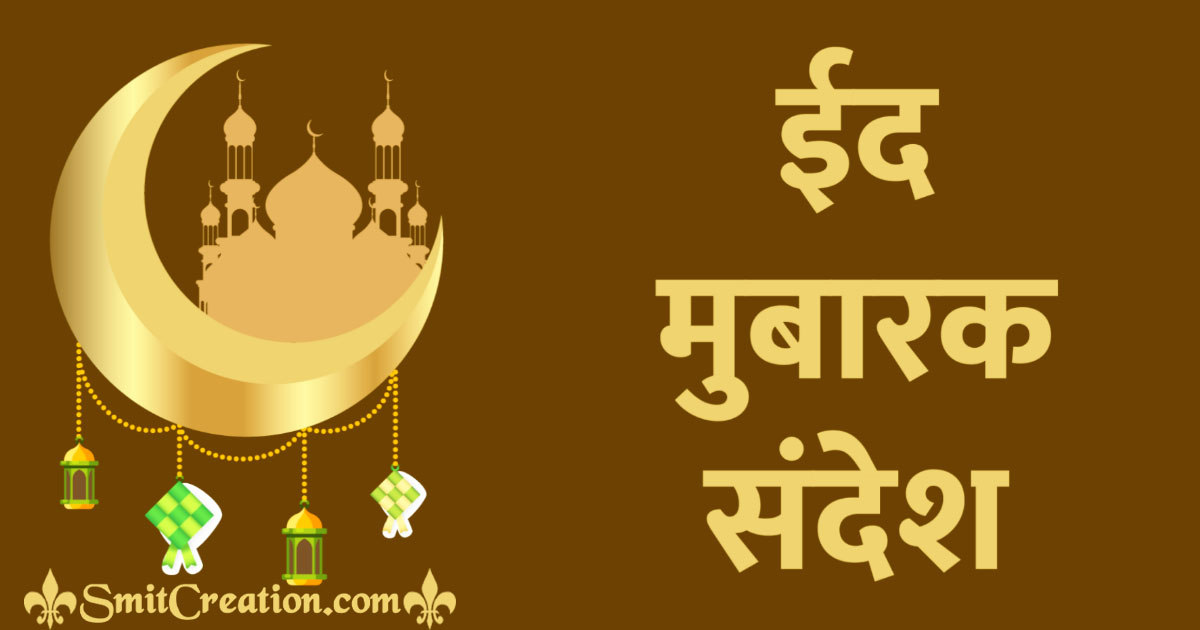 Eid Mubarak Wishes Hindi