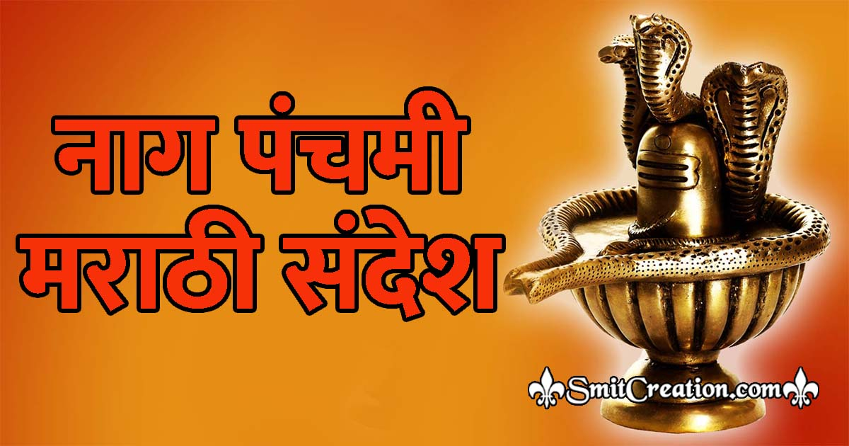 Nag Panchami Marathi Messages