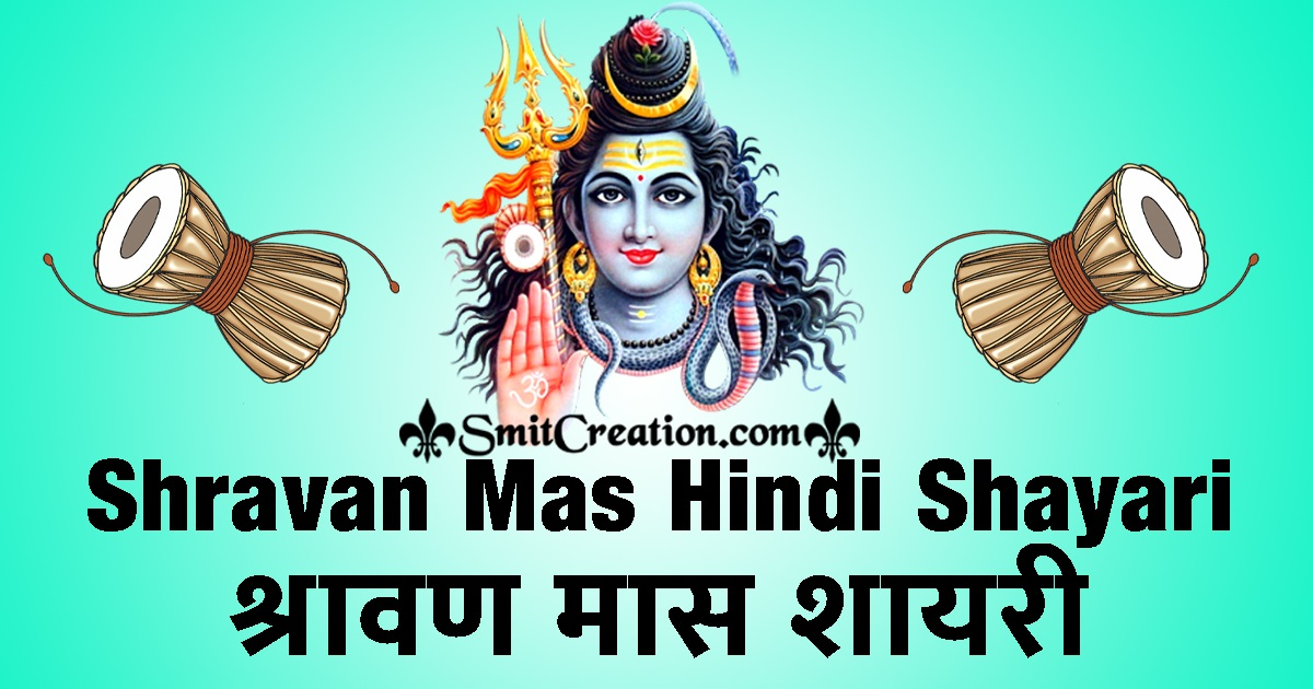 Shravan Mas Hindi Shayari