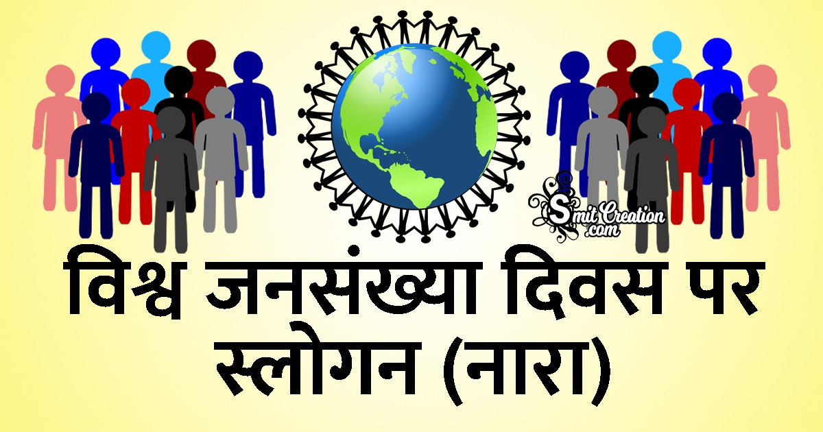 World Population Day Slogans In Hindi