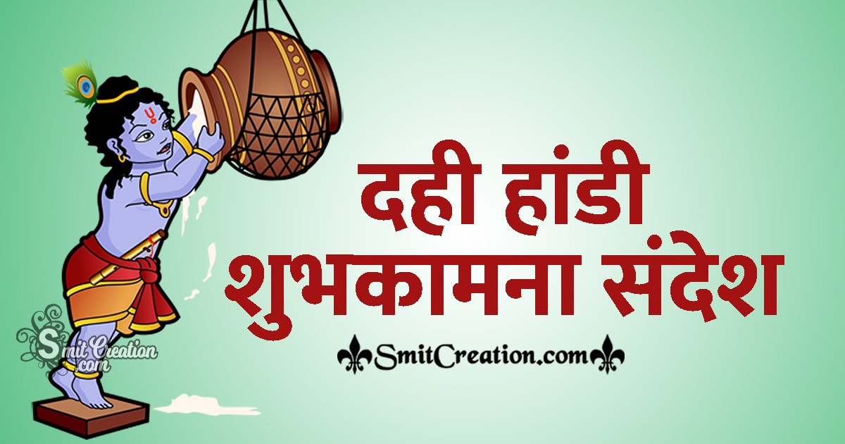 Dahi Handi Message In Hindi