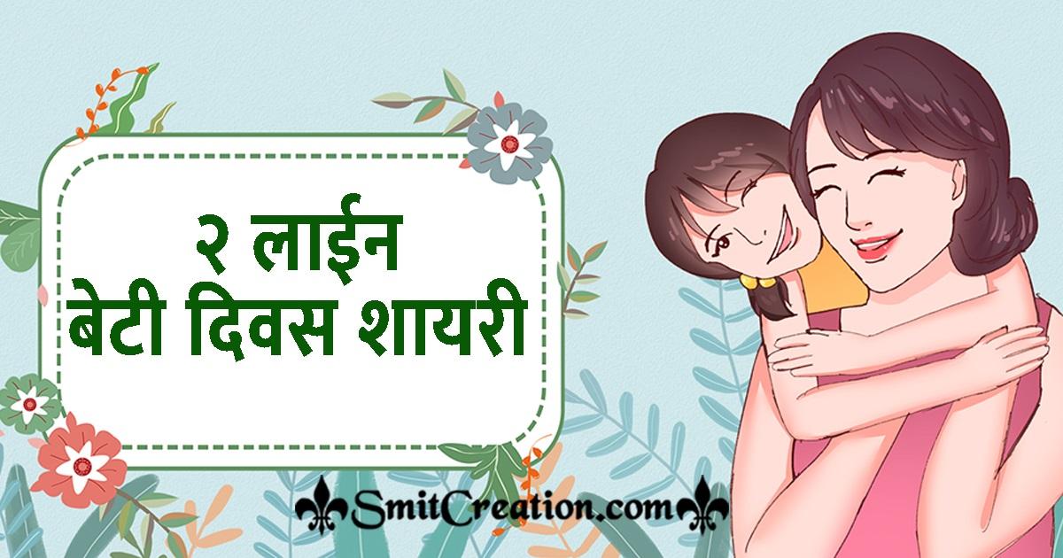 2 Line Daughters Day Shayari