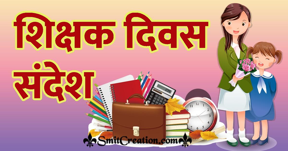 Shikshak Divas Sandesh