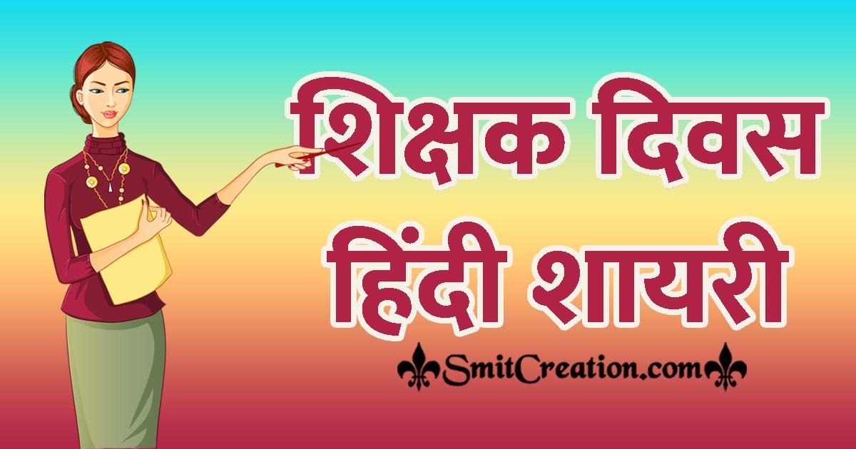 Teacher's Day Shayari In Hindi