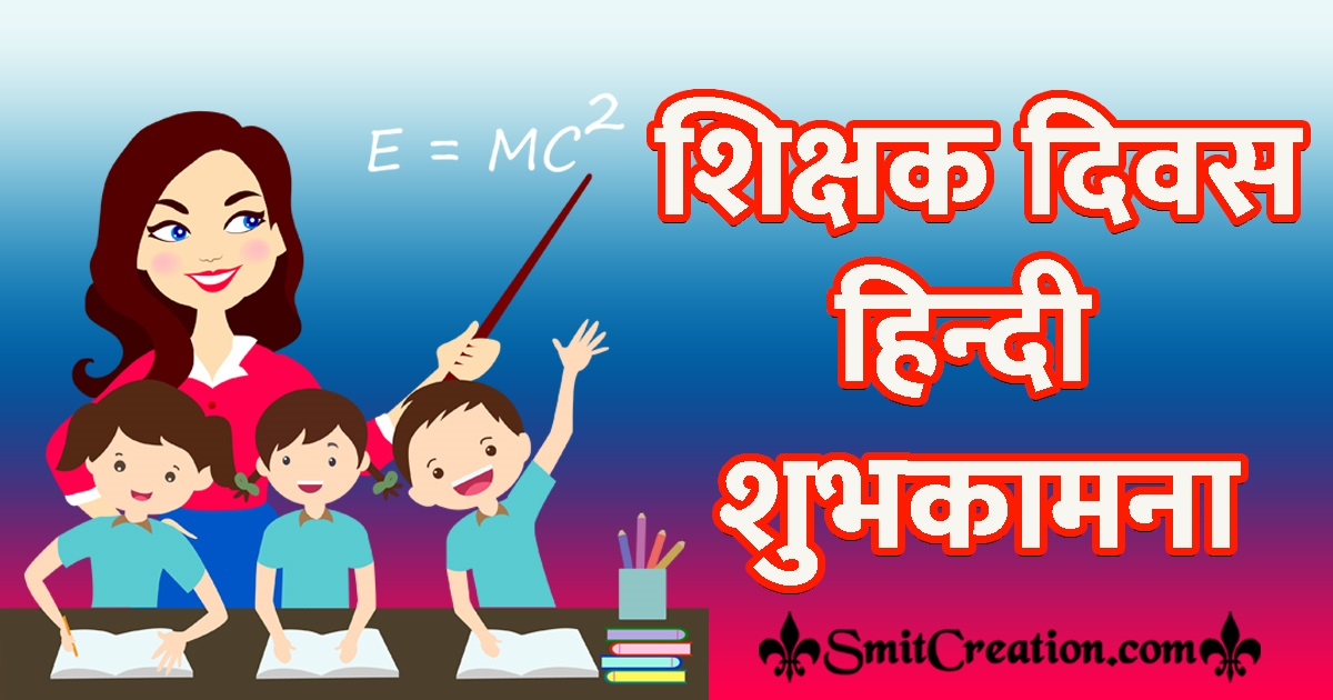 Teacher's Day Wishes In Hindi