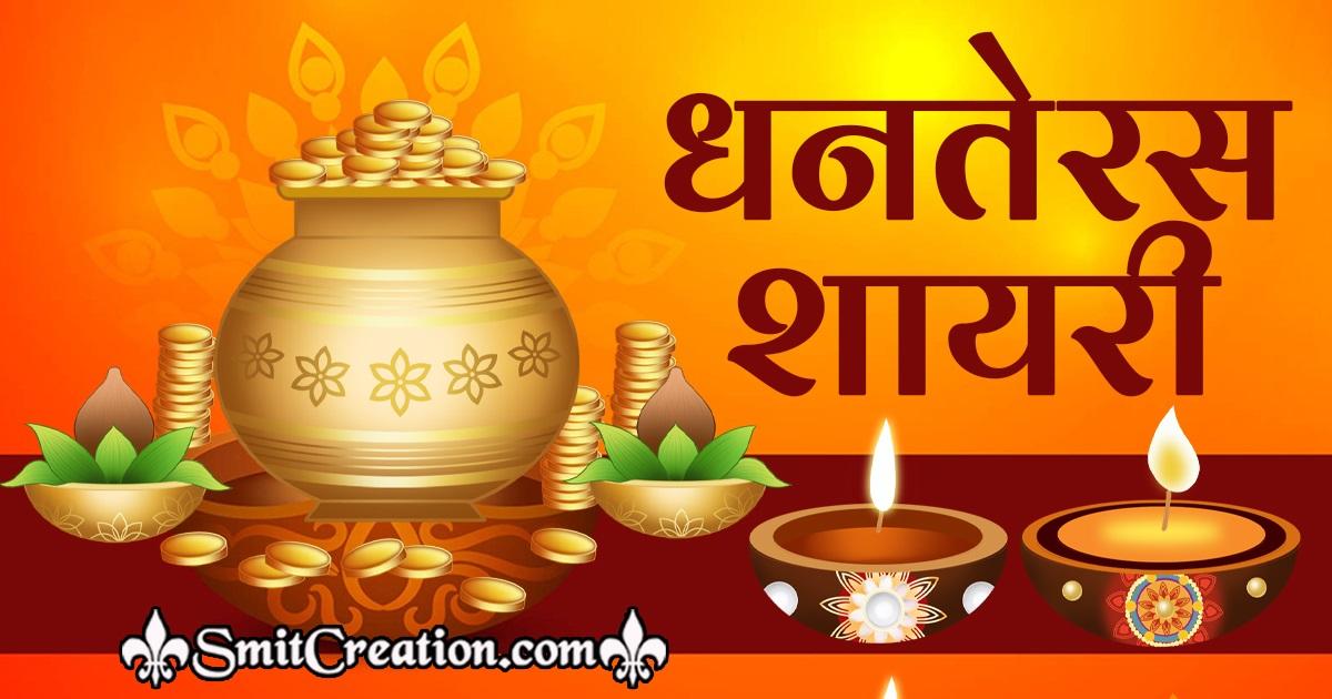 Dhanteras Shayari in Hindi