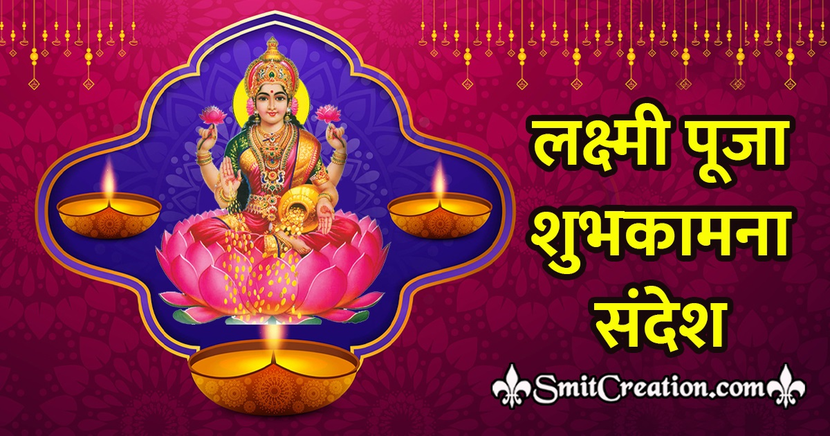Lakshmi Puja Wishes Messages In Hindi