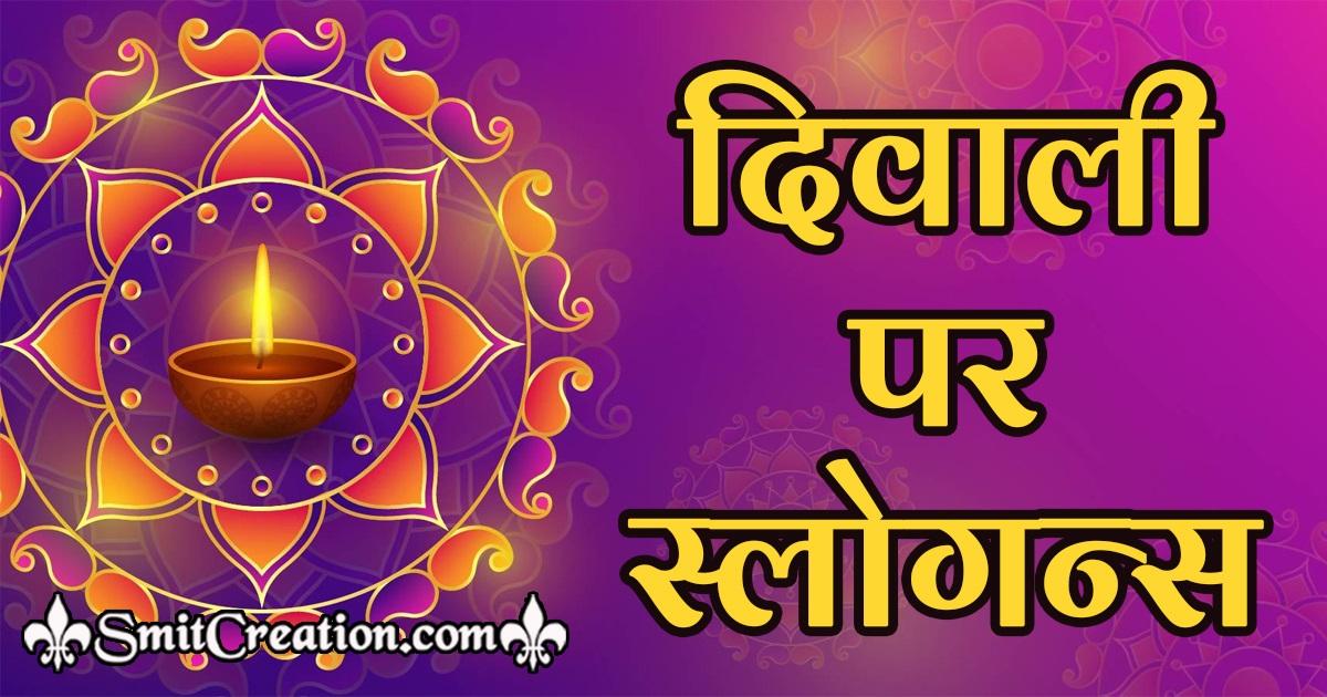 Slogans on Diwali Festival in Hindi