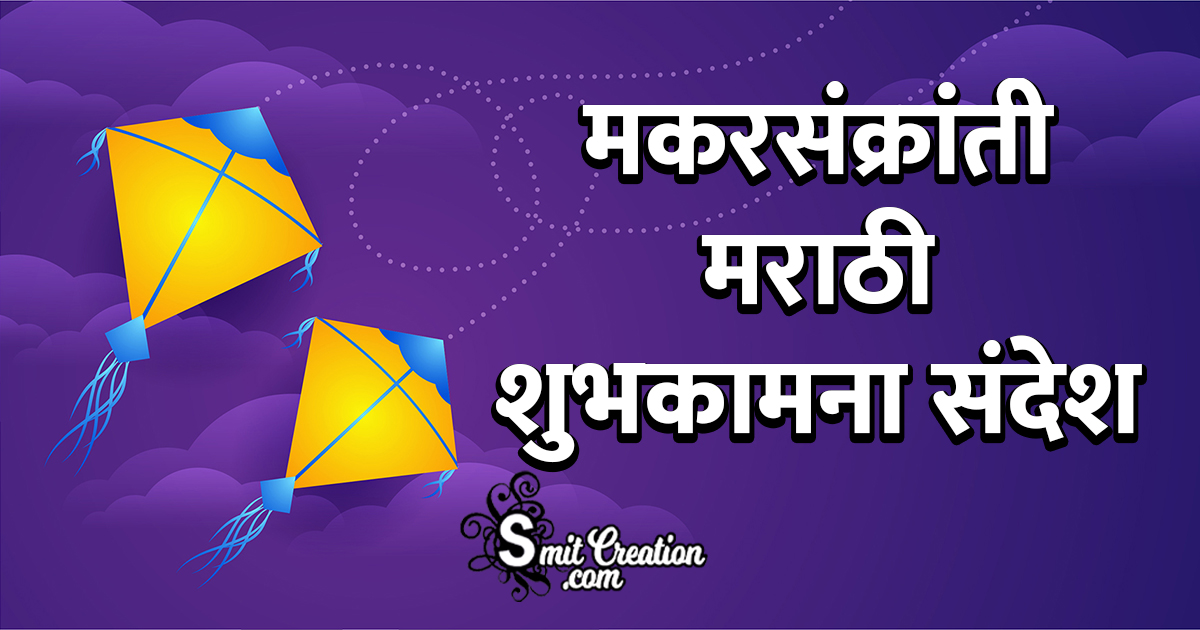 Makar Sankranti Marathi Messages