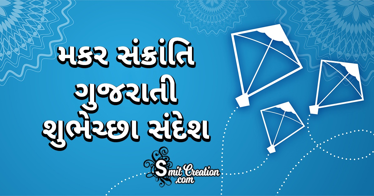 Makar Sankranti Messages In Gujarati