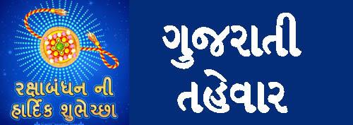 Gujarati Festivals