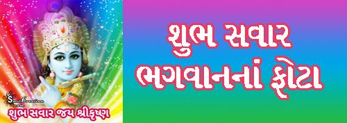Shubh Savar God