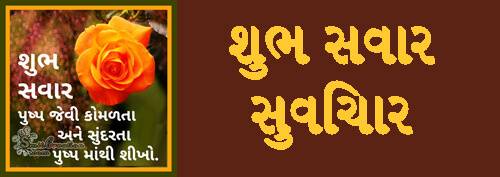 Shubh Savar Quote