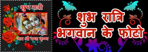 Shubh Ratri God